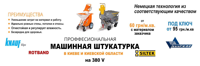 Машинная штуктурка Киев